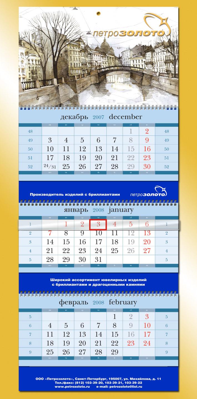 Календарь квартальный картинки